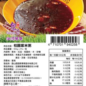 魏姐桂圓紫米粥500g分享包